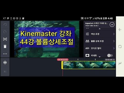 Kinemaster 강좌, 44강, 볼륨상세조절,