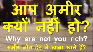 How to get Rich in Hindi? Why are not you rich? आप अमीर क्यों नहीं हो?