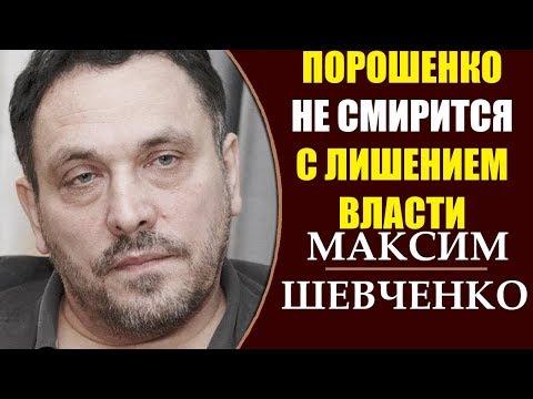 Максим Шевченко: Украинские