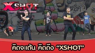 Repeat youtube video คิดจะเต้น...คิดถึง XSHOT