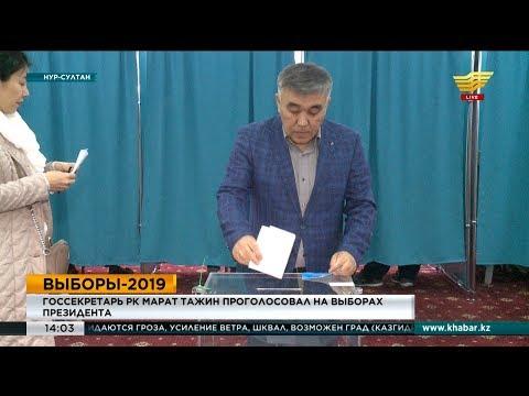 Госсекретарь РК Марат Тажин проголосовал на выборах президента