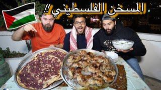 اخيراً المسخن الفلسطيني🇵🇸 - الاخوين زلاطيمو!! | Authentic Palestinian Musakhan