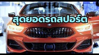 ชมการผลิต 2019 BMW 8-Series Coupe สุดยอดรถสปอร์ตรุ่นล่าสุด