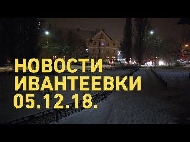 Новости Ивантеевки от 05.12.18.