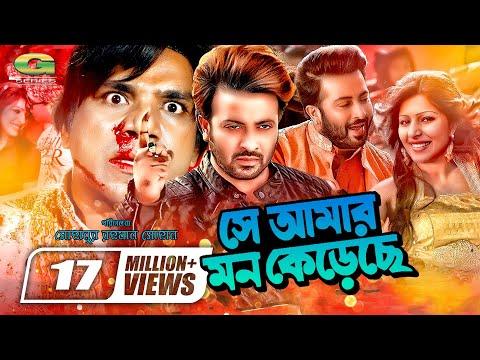 Shey Amar Mon Kereche   Full Movie   Shakib Khan   Tinni