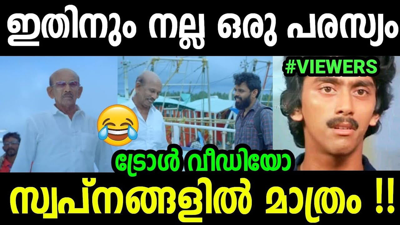 ഇതൊക്കെയാണ് പരസ്യം😂😂|Emirates First ad Troll video|Mamukkoya Ad Troll Video|Mamukkoya New Ad|Jishnu