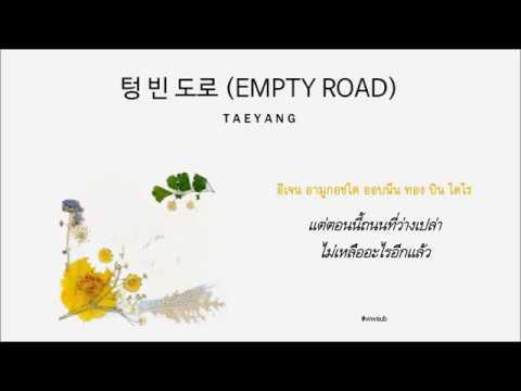 [THAISUB] TAEYANG - 텅 빈 도로 (EMPTY ROAD)