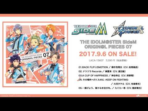 THE IDOLM@STER SideM ORIGIN@L PIECES 07 試聴動画