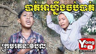 បាត់អាហ្នឹងចប់បាត់ ពី ក្រុមហ៊ុននំស្រួយលីលី, New Comedy from Rathanak Vibol Yong Ye
