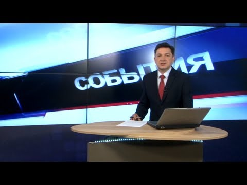 """""""События"""" 22.04.20"""