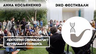 Анна Косьяненко - Как эко-фестивали помогают экологии?