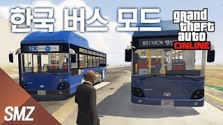 서울과 부산 시내버스가 gta5 속에?! 한국 버스 모드! 사모장의 GTA5 꿀잼 컨텐츠 (GTA 5 Funny Contents) [사모장]