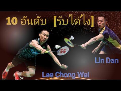 10 ช็อต รับได้ไง |  2 เทพ แบดมิดตัน [Lin Dan & Lee Chong Wei]