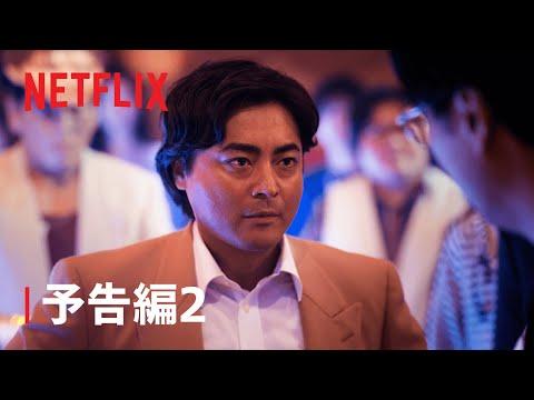 『全裸監督 シーズン2』 予告編2 - Netflix
