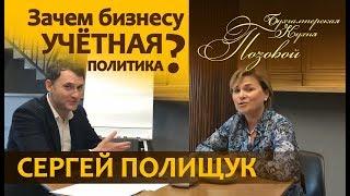 Зачем бизнесу учетная политика.Сергей Полищук&Juscutum Audit