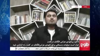 MEHWAR: Winter Operation To Be Launched In Kunduz/محور: آغاز عملیات زمستانی در کندز