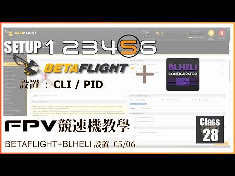 99 FPV 穿越機 教學課程 Lesson 28 Betaflight CLI PID Blheli Setup 穿越機軟件設置05章 廣東話  無人機