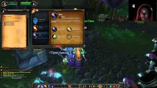 World of Warcraft -Прохождение всех квестов часть  4