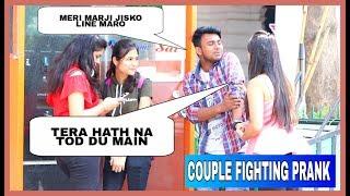 Couple Fighting Prank| In Public Part 2 FT- P4 Prank | AKY FILMS |
