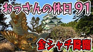 【金】冴えないおっさんの休日91【名古屋】
