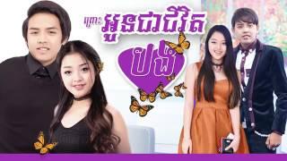 ដួងវីរៈសិទ្ធdoung viraksith 2017, doung viraksith cover, doung viraksith song