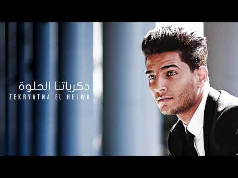 محمد عساف - ذكرياتنا الحلوة    Mohammed Assaf - Zekryatna El Helwa