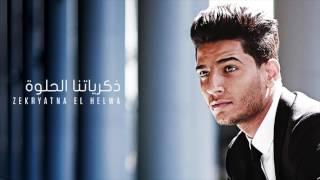 محمد عساف - ذكرياتنا الحلوة  | Mohammed Assaf - Zekryatna El Helwa