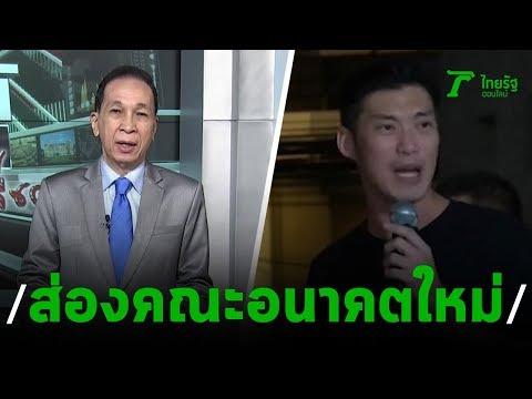 ส่องอนาคตคณะอนาคตใหม่ : ขีดเส้นใต้เมืองไทย | 22-02-63 | ไทยรัฐนิวส์โชว์