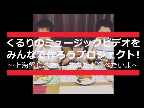 くるり - くるりのミュージックビデオをみんなで作ろうプロジェクト!〜上海蟹食べたい、あなたと食べたいよ〜