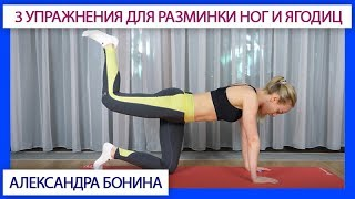 3 продвинутых упражнения для разминки перед тренировкой ног и ягодиц