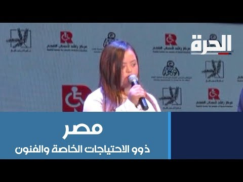 دمج ذوي الاحتياجات الخاصة من خلال الثقافة والفنون في مصر  - 18:54-2019 / 2 / 18