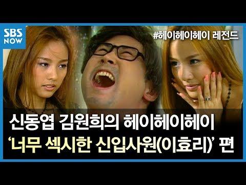 SBS [신동엽 김원희의 헤이헤이헤이] - 레전드 시트콤 헤이헤이헤이 : '너무 섹시한 신입사원(이효리)' 편