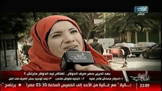 المصرى افندى   بعد تحرير سعر صرف الدولار .. تفتكر ليه الدولار منزلش؟