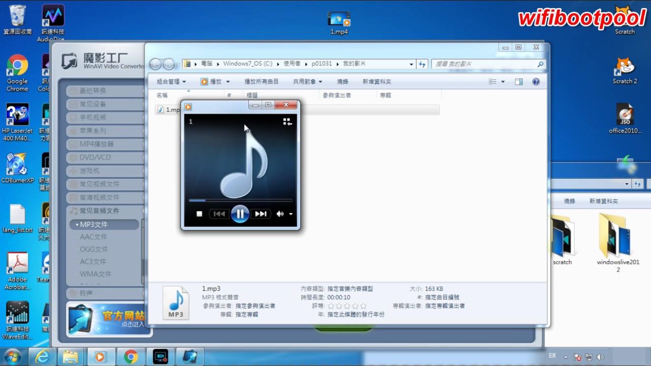 [wifibootpool] 音頻視頻萬用轉檔程式 - 魔影工廠 - YouTube
