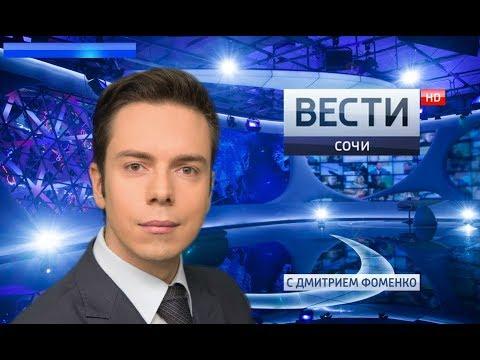 Вести Сочи 16.08.2018 14:40
