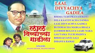 Laal divyachya gadila marathi bheembuddh geete by anand, milind shinde [full audio songs juke box]