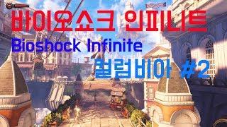 바이오쇼크 인피니트 : 컬럼비아 #2 BioShock Infinite : Columbia#2