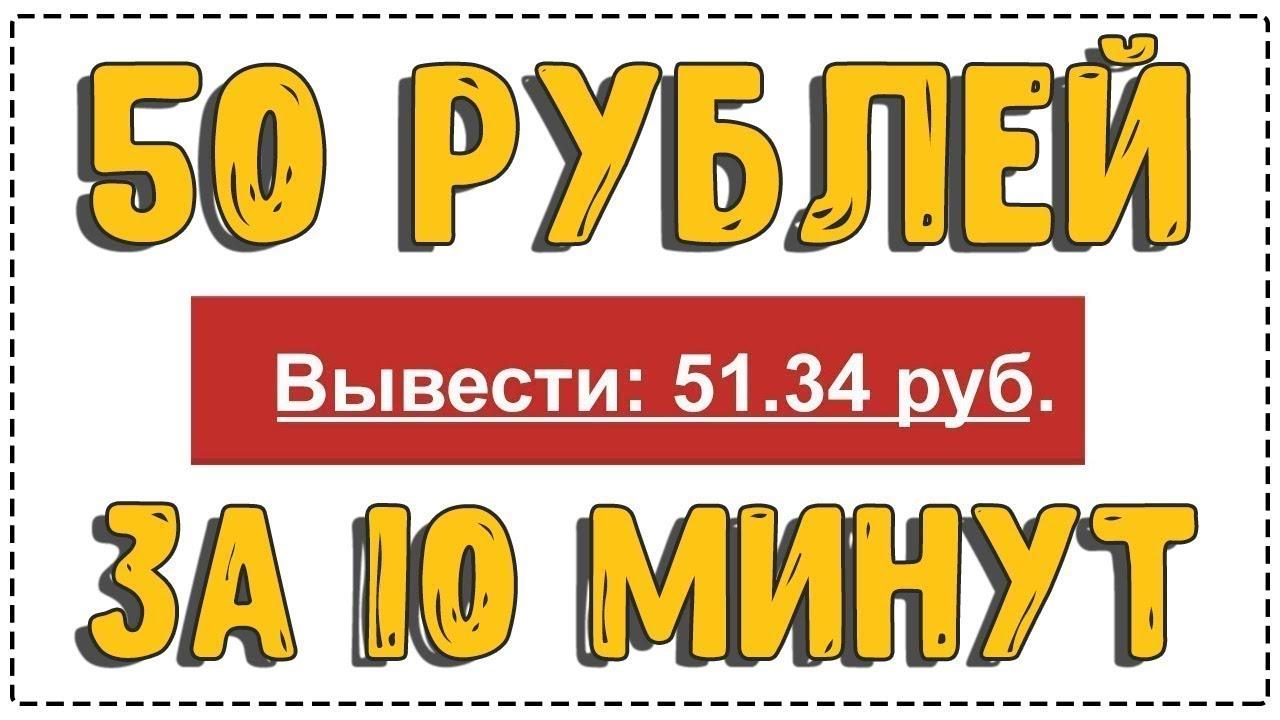 Автоматический Заработок в Интернет | Заработок в Интернете 5 Рублей за 5 Минут!