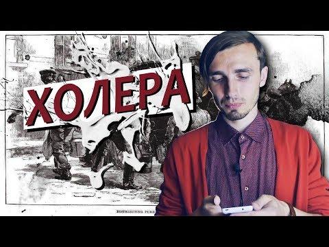 Холера - [История медицины]