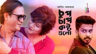 Chup Chap Koshto Gulo Asif Mp3 Song Download