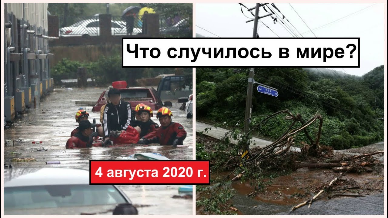 Все Катаклизмы за день 4 августа 2020 в мире | cataclysms of the day | Дрожь Земли