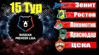 Футбол Чемпионат России РПЛ 15 тур Результаты Таблица Расписание
