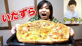 【いたずら】逆に宅配ピザを手作りって言ってもカンタ気付かない説!