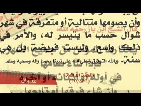 حكم الأبراج سلسلة العلامتين ابن باز والألباني للنصائح والتوجيهات