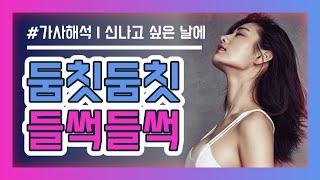 [Playlist] 고래도 춤추게 할 신나는 팝송 모음 내적댄스! POP Music