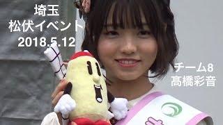 AKB48 Team8 高橋彩音さんが、埼玉県松伏町のPR大使に任命されました。 ...