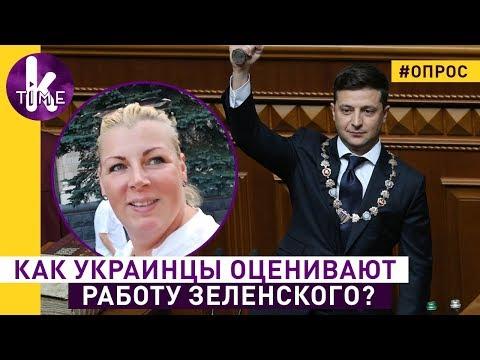 Украинцы о 100 днях Зеленского. Опрос на Майдане