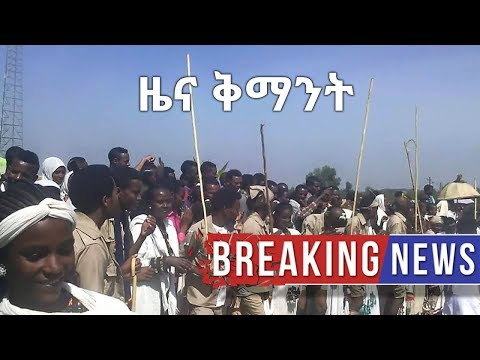 Branna Radio Ethiopian News September 17, 2017