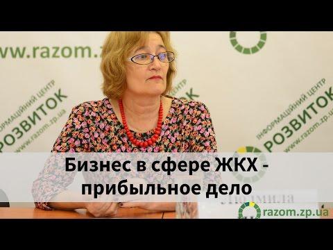 Людмила Шанц - о бизнесе в сфере ЖКХ