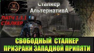 Сталкер Альтернатива за вольного сталкера Призраки Западной Припяти.